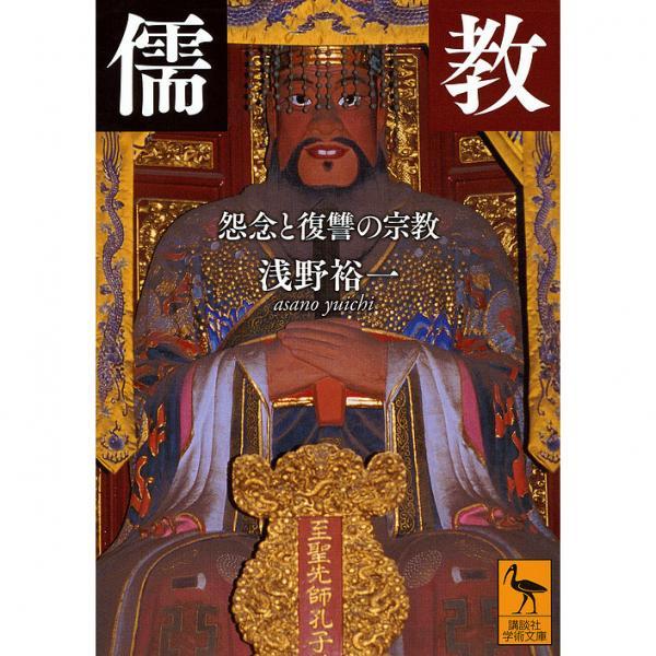 儒教 怨念と復讐の宗教/浅野裕一
