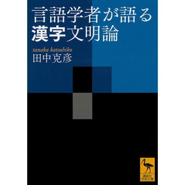 言語学者が語る漢字文明論/田中克彦