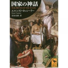 国家の神話/エルンスト・カッシーラー/宮田光雄