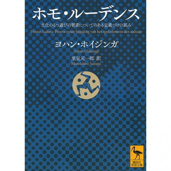 ホモ・ルーデンス 文化のもつ遊びの要素についてのある定義づけの試み/ヨハン・ホイジンガ/里見元一郎