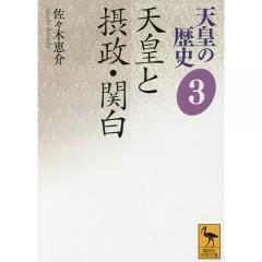 天皇の歴史 3/大津透