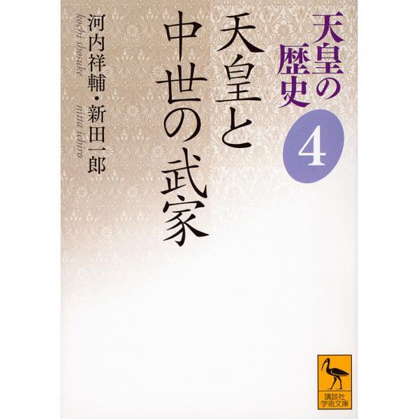 天皇の歴史 4/大津透