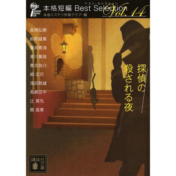 LOHACO - 探偵の殺される夜/本格...