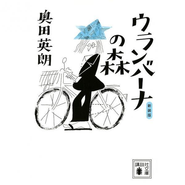 ウランバーナの森 新装版/奥田英朗