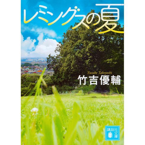 レミングスの夏/竹吉優輔