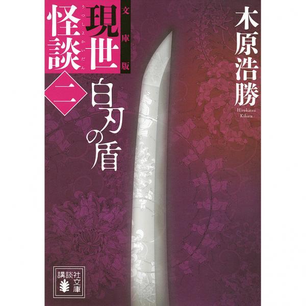 現世怪談 文庫版 2/木原浩勝