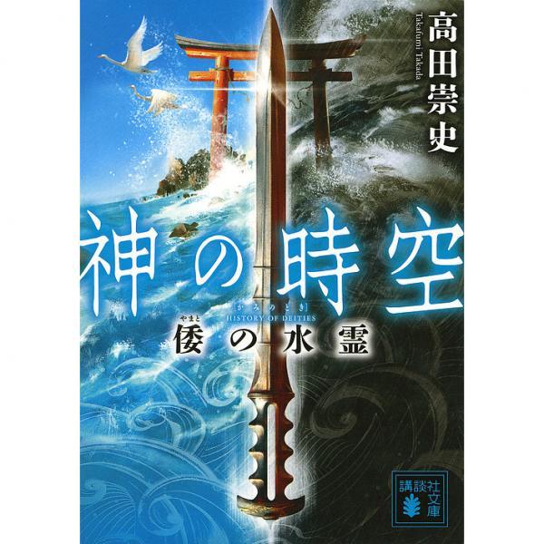 神の時空(とき) 〔2〕/高田崇史