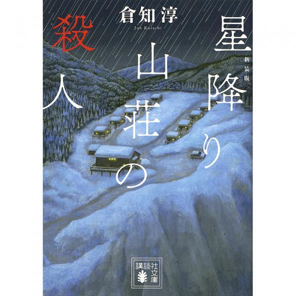 星降り山荘の殺人 新装版/倉知淳