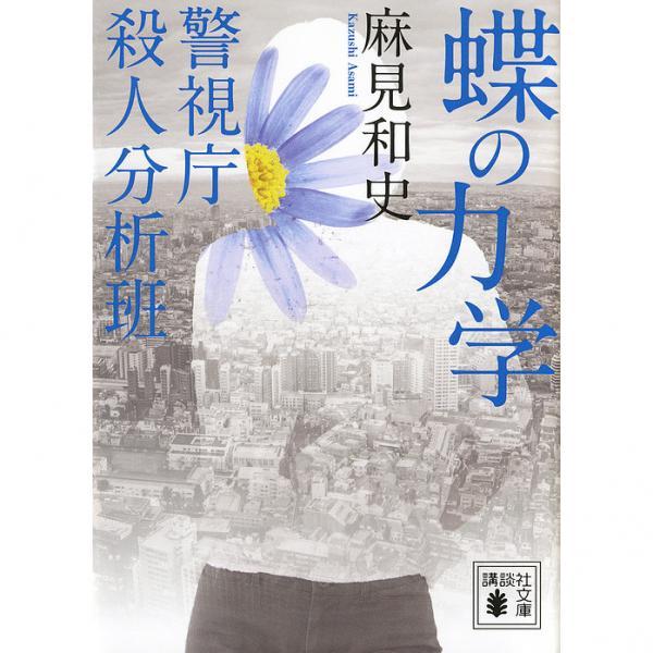 蝶の力学/麻見和史