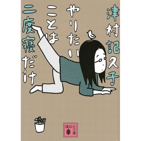 やりたいことは二度寝だけ/津村記久子