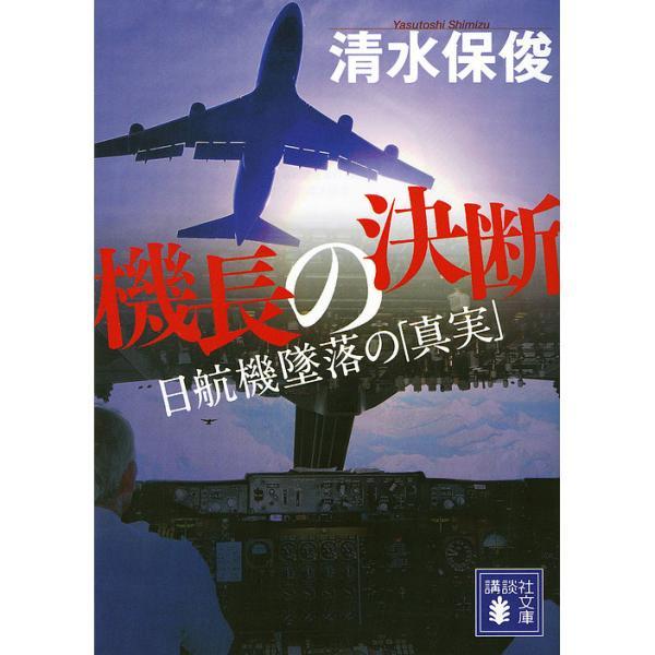 機長の決断 日航機墜落の「真実」/清水保俊