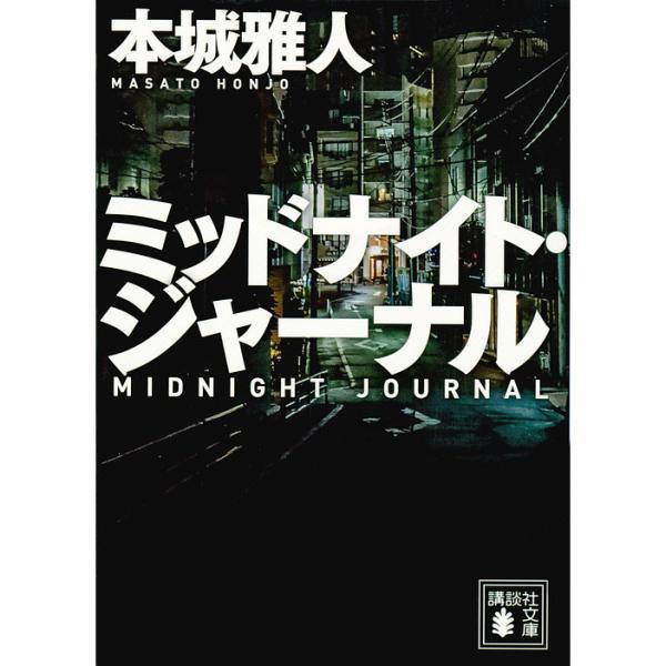 ミッドナイト・ジャーナル/本城雅人