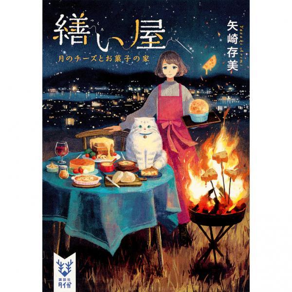 繕い屋 月のチーズとお菓子の家/矢崎存美