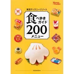 東京ディズニーリゾート食べ歩きガイド200メニュー/講談社/旅行