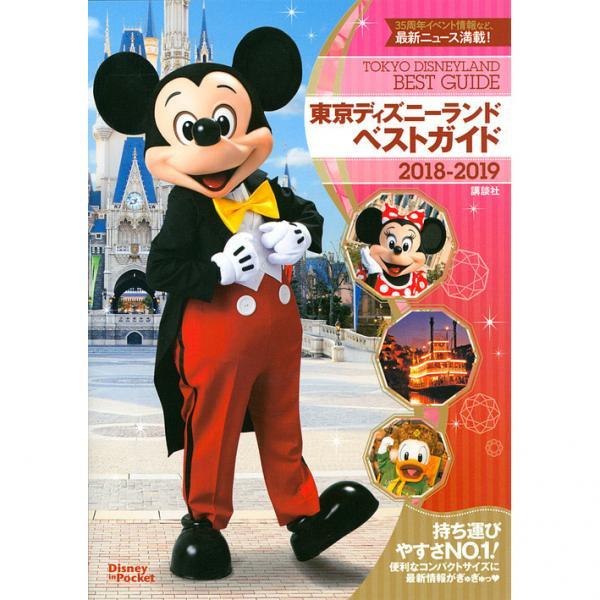 東京ディズニーランドベストガイド 2018-2019/旅行