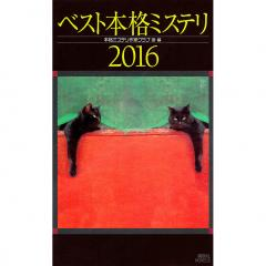 ベスト本格ミステリ 2016/本格ミステリ作家クラブ