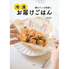 離れている家族に冷凍お届けごはん/上田淳子/レシピ