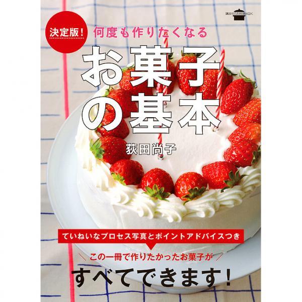 何度も作りたくなるお菓子の基本 決定版!/荻田尚子/レシピ
