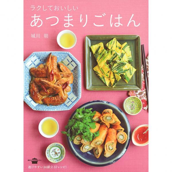 ラクしておいしいあつまりごはん/城川朝/レシピ