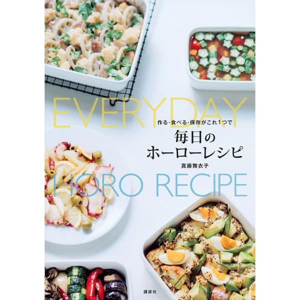 毎日のホーローレシピ 作る・食べる・保存がこれ1つで/真藤舞衣子/レシピ