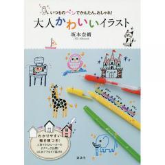 いつものペンでかんたん、おしゃれ!大人かわいいイラスト/坂本奈緒
