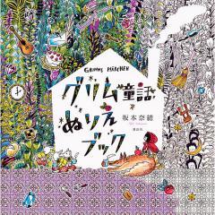 グリム童話ぬりえブック/坂本奈緒