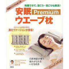 安眠ウエーブ枕Premium 熟睡できて、首こり・肩こりも解消!/笠原巖