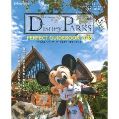 Disney PARKS PERFECT GUIDEBOOK 2018/ディズニーファン編集部/旅行