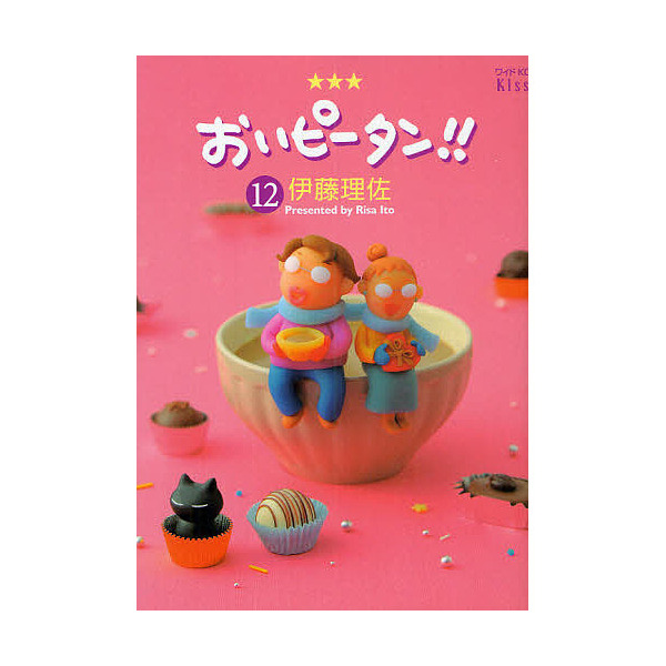 おいピータン!! 12/伊藤理佐