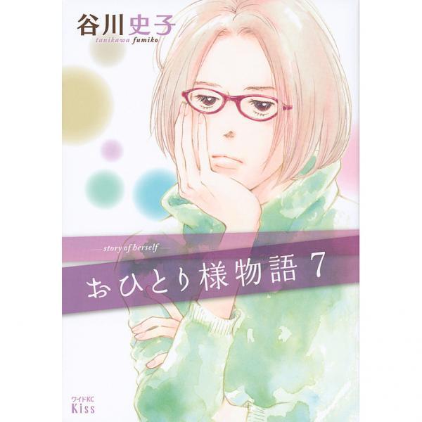 おひとり様物語 7/谷川史子