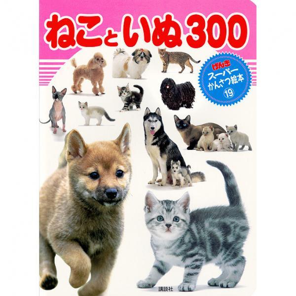 ねこといぬ300/子供/絵本