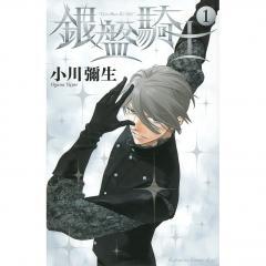 銀盤騎士 1/小川彌生