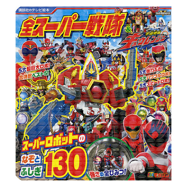 全スーパー戦隊&宇宙戦隊キュウレンジャースーパーロボットのなぞとふしぎ130 テレビマガジン