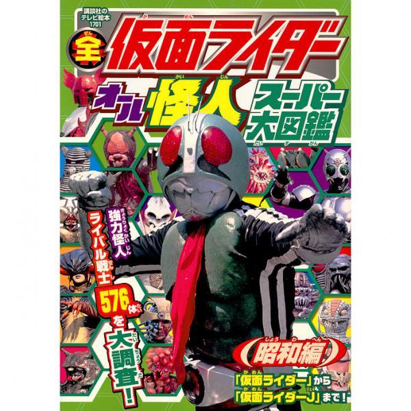 全仮面ライダーオール怪人スーパー大図鑑 昭和編