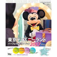 東京ディズニーランドパーフェクトガイドブック 2017/ディズニーファン編集部/旅行