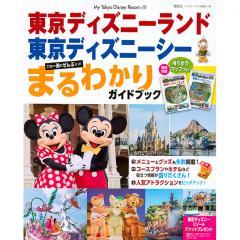 東京ディズニーランド東京ディズニーシーまるわかりガイドブック/ディズニーファン編集部/旅行