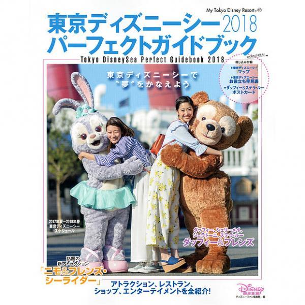 東京ディズニーシーパーフェクトガイドブック 2018/ディズニーファン編集部/旅行