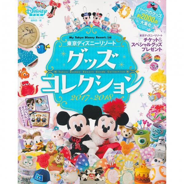 東京ディズニーリゾートグッズコレクション 2017-2018/ディズニーファン編集部/旅行