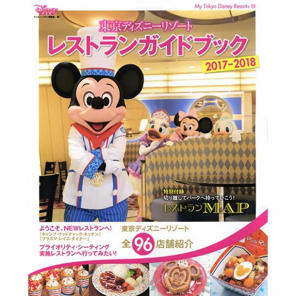東京ディズニーリゾートレストランガイドブック 2017-2018/ディズニーファン編集部/旅行