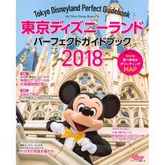 東京ディズニーランドパーフェクトガイドブック 2018/ディズニーファン編集部/旅行
