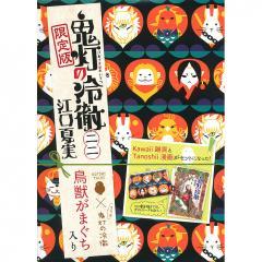 鬼灯の冷徹 22 限定版