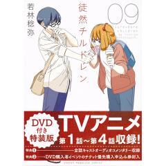 〔予約〕DVD付き 徒然チルドレン(9)特装版/若林稔弥