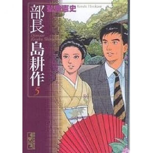 部長島耕作 5/弘兼憲史
