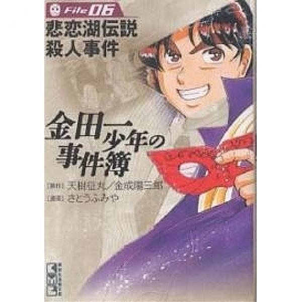 金田一少年の事件簿 File06/天樹征丸/金成陽三郎/さとうふみや