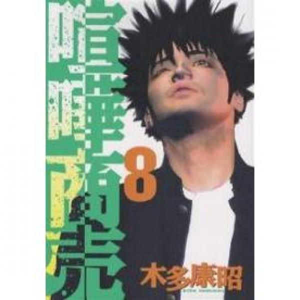 喧嘩商売 8/木多康昭