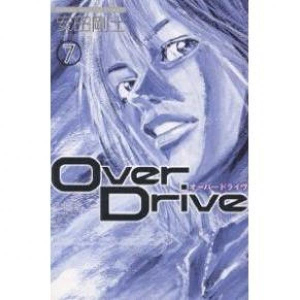 OverDrive 7/安田剛士