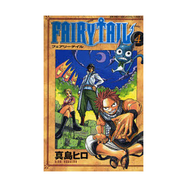 FAIRY TAIL 4/真島ヒロ