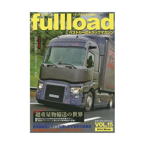 fullload ベストカーのトラックマガジン VOL.15(2014Winter)