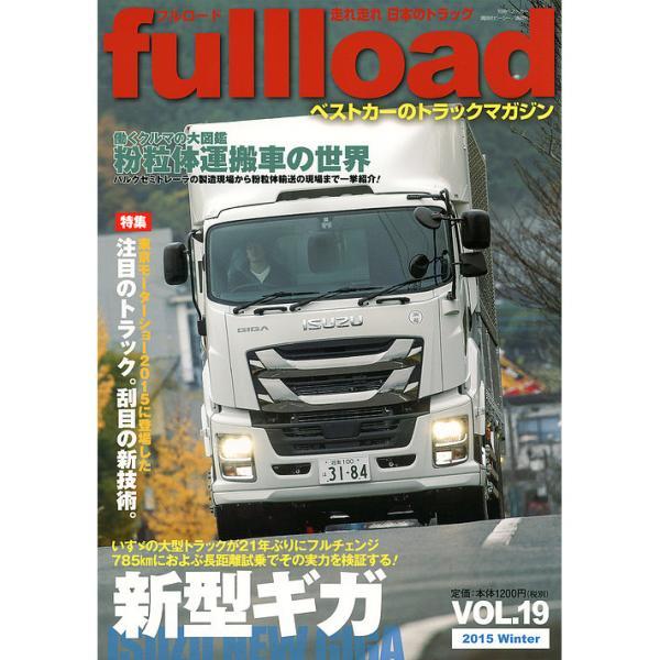 fullload ベストカーのトラックマガジン VOL.19(2015Winter)