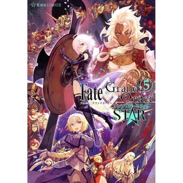 Fate/Grand OrderアンソロジーコミックSTAR 5/TYPE-MOON
